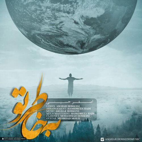 دانلود آهنگ جدید اصغر حسینی