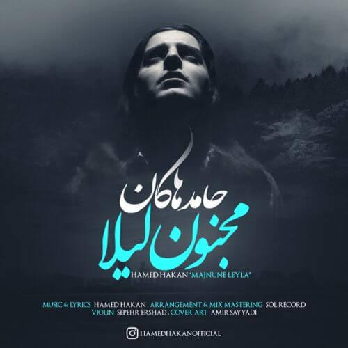 دانلود آهنگ جدید حامد هاکان