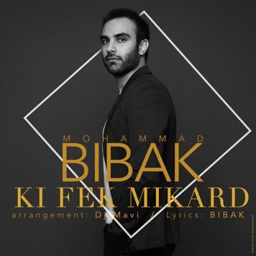 دانلود آهنگ جدید محمد بیباک