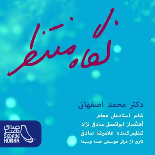دانلود آهنگ جدید محمد اصفهانی