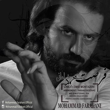 دانلود آهنگ جدید محمد فراهانی