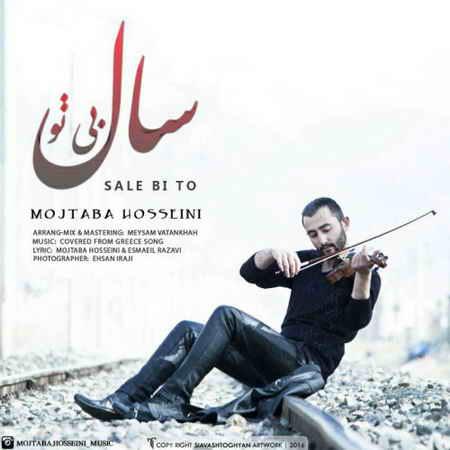 دانلود آهنگ جدید مجتبی حسینی