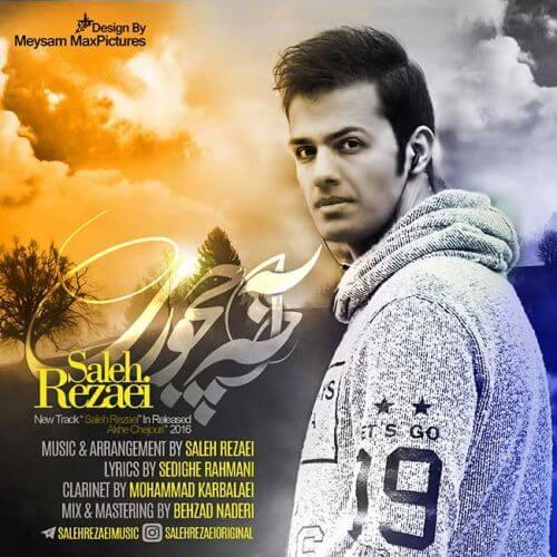 دانلود آهنگ جدید صالح رضایی