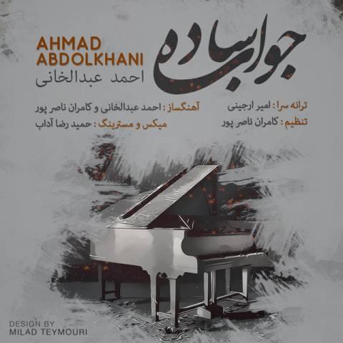 دانلود آهنگ جدید احمد عبدالخانی