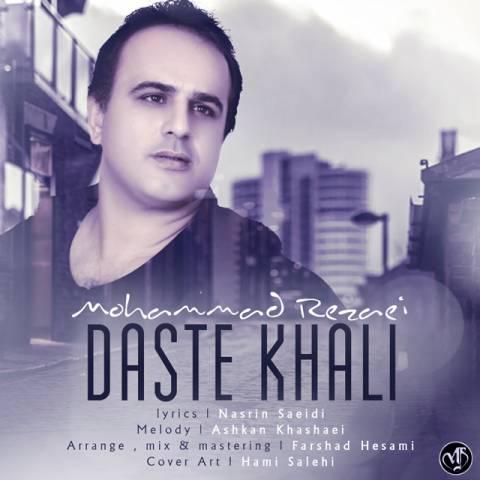 دانلود آهنگ جدید محمد رضایی