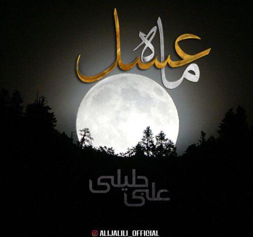 دانلود آهنگ جدید علی جلیلی