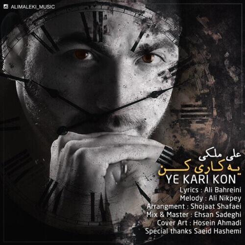 دانلود آهنگ جدید علی ملکی
