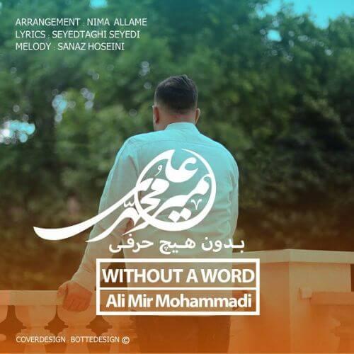 دانلود آهنگ جدید علی میرمحمدی