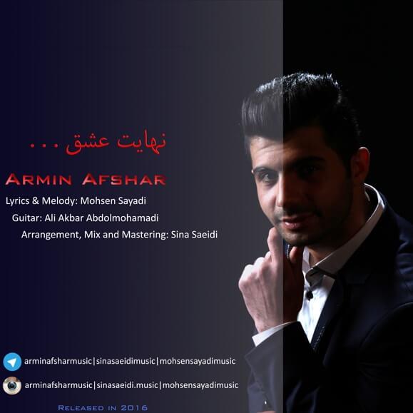 دانلود آهنگ جدید آرمین افشار