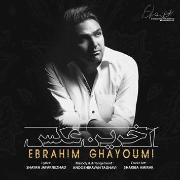 دانلود آهنگ جدید ابراهیم قیومی