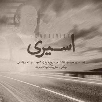 دانلود آهنگ جدید مجید رضا