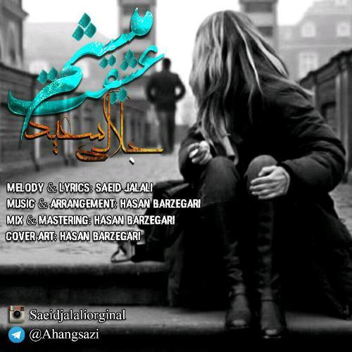 دانلود آهنگ جدید سعید جلالی
