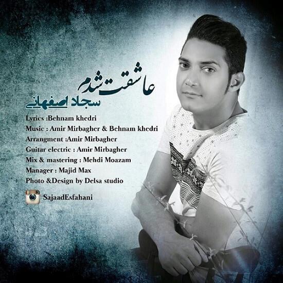 دانلود آهنگ جدید سجاد اصفهانی