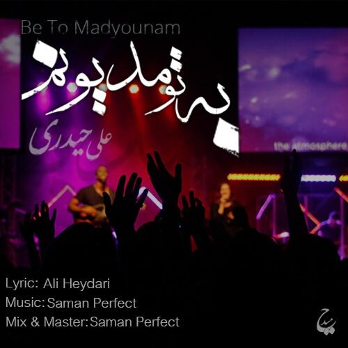 دانلود آهنگ جدید علی حیدری