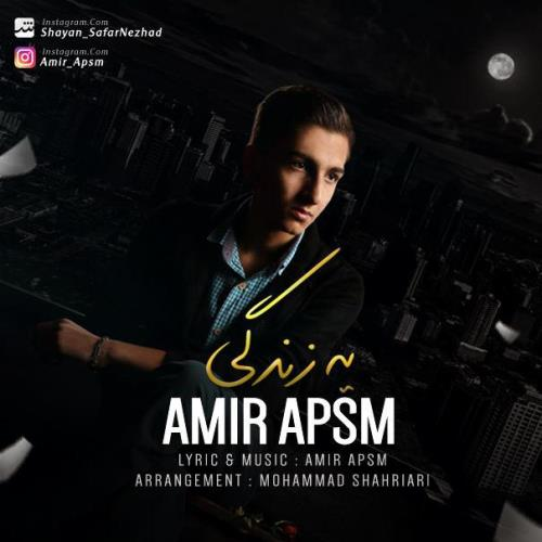 دانلود آهنگ جدید امیر APSM