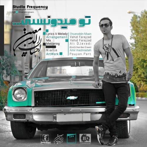 دانلود آهنگ جدید احسان الدین معین