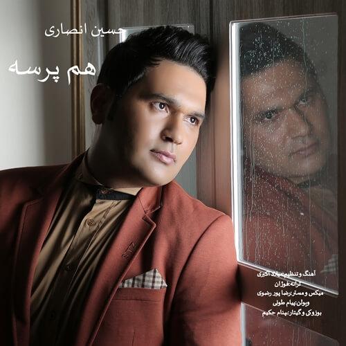 دانلود آهنگ جدید حسین انصاری