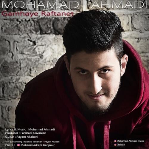 دانلود آهنگ جدید محمد احمدی