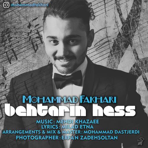 دانلود آهنگ جدید محمد فخاری