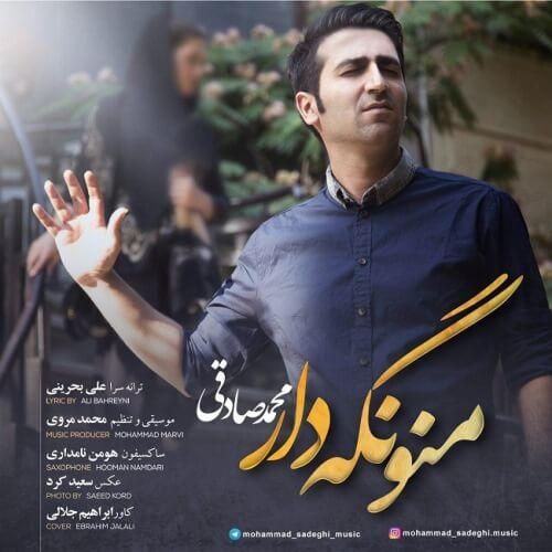 دانلود آهنگ جدید محمد صادقی