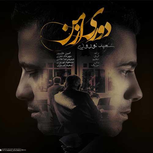 دانلود آهنگ جدید سعید نوروزی