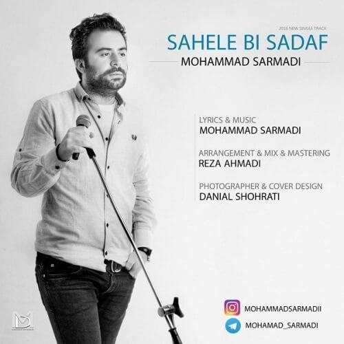 دانلود آهنگ جدید محمد سرمدی