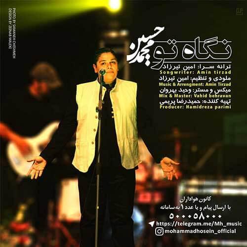 دانلود آهنگ جدید محمد حسین