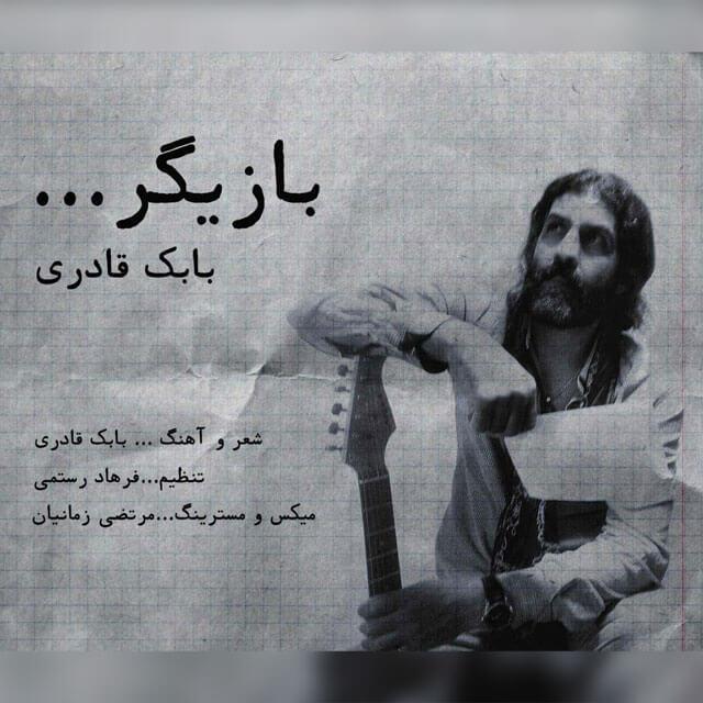دانلود آهنگ جدید بابک قادری