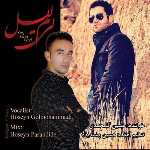 دانلود آهنگ جدید حسین گل محمدی