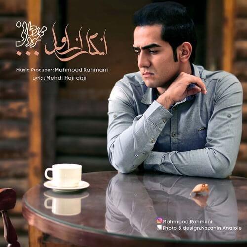 دانلود آهنگ جدید محمود رحمانی