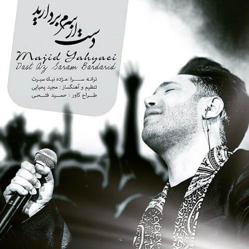 دانلود آهنگ جدید مجید یحیایی