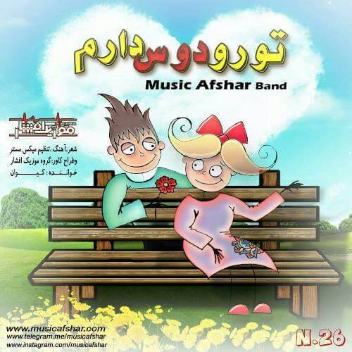 دانلود آهنگ جدید موزیک افشار
