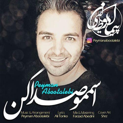 دانلود آهنگ جدید پیمان ابوطالبی
