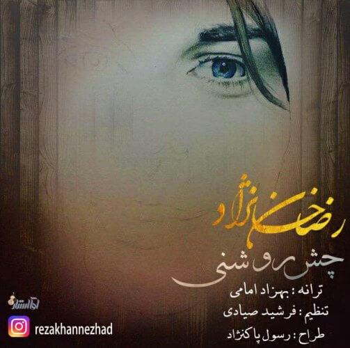 دانلود آهنگ جدید رضا خان نژاد