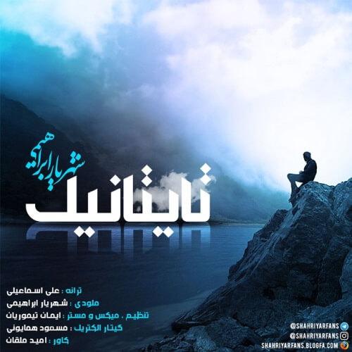 دانلود آهنگ جدید شهریار ابراهیمی
