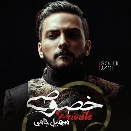 دانلود آلبوم جدید سهیل جامی