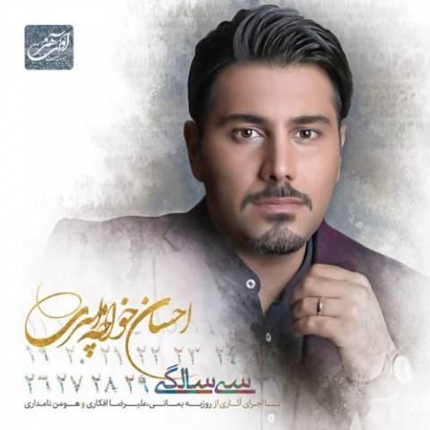 دانلود آلبوم جدید احسان خواجه امیری