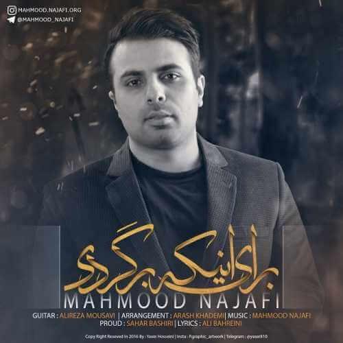 دانلود آهنگ جدید محمود نجفی