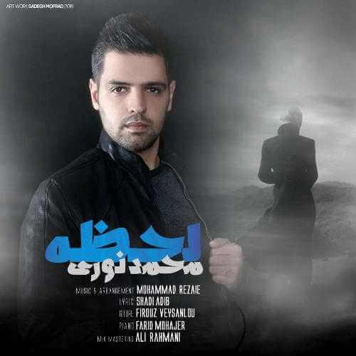 دانلود آهنگ جدید محمد نوری