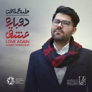 دانلود آلبوم جدید حامد همایون بنام دوباره عشق