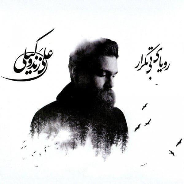 دانلود آلبوم جدید علی زند وکیلی