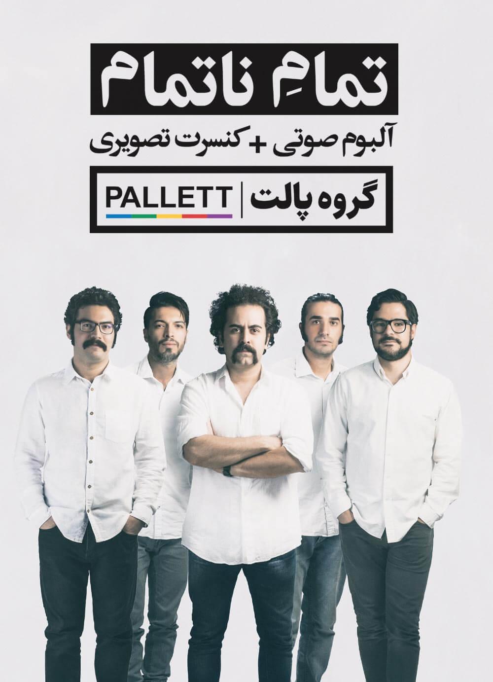 دانلود آلبوم جدید پالت
