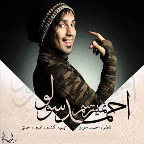 دانلود آهنگ جدید احمد سلو