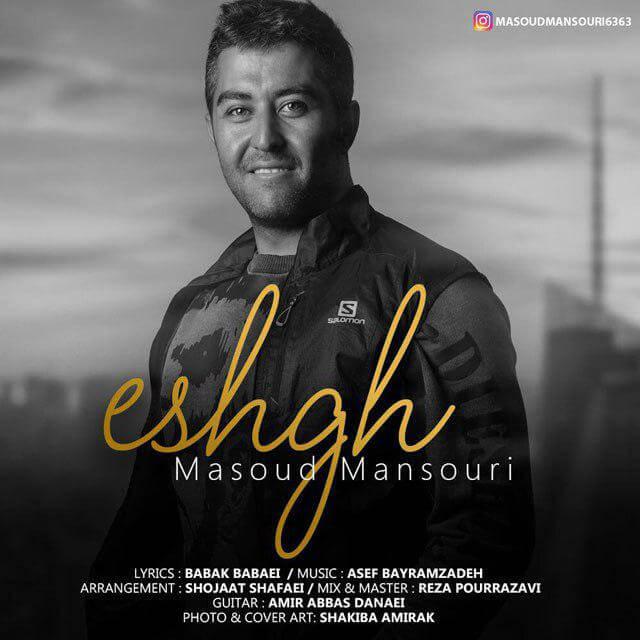 دانلود آهنگ جدید مسعود منصوری
