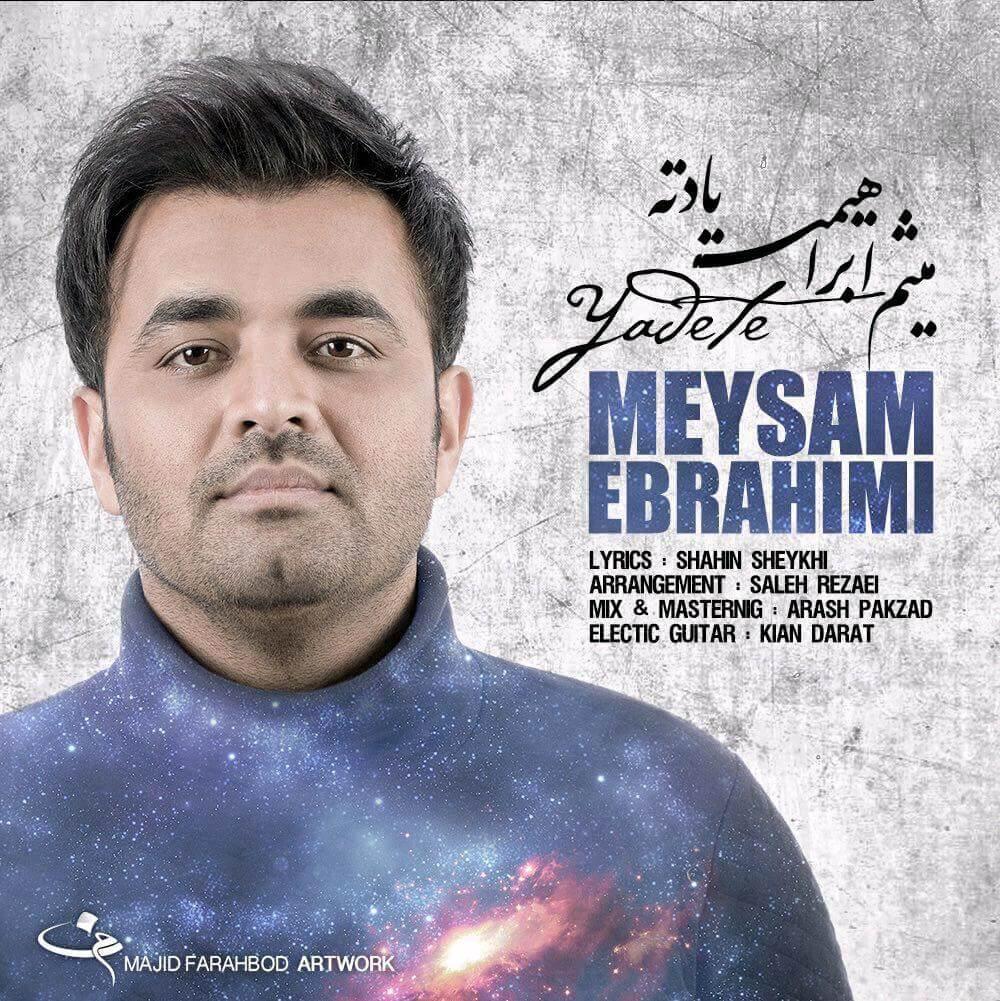 دانلود آهنگ جدید میثم ابراهیمی