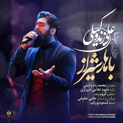 دانلود آهنگ جدید علی زند وکیلی