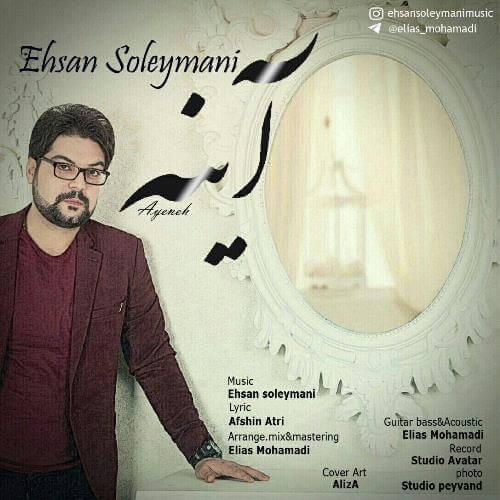 دانلود آهنگ جدید احسان سلیمانی