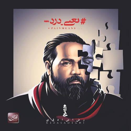 دانلود آلبوم جدید رضا صادقی