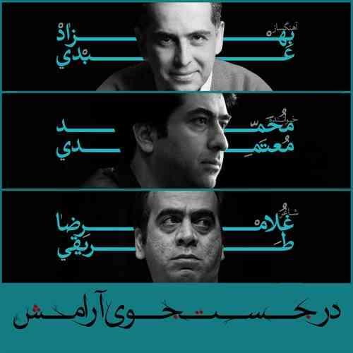 دانلود آهنگ جدید محمد معتمدی