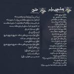 Daryaa Kojaast 10 150x150 - دانلود آلبوم جدید چارتار به نام دریا کجاست